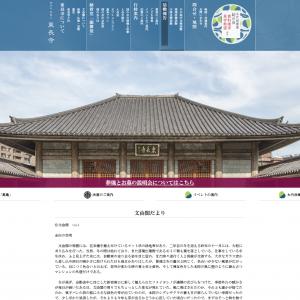東長寺結の会納骨堂 龍樹堂の画像